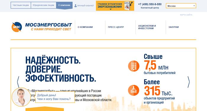 официальный сайт мосэнергосбыт